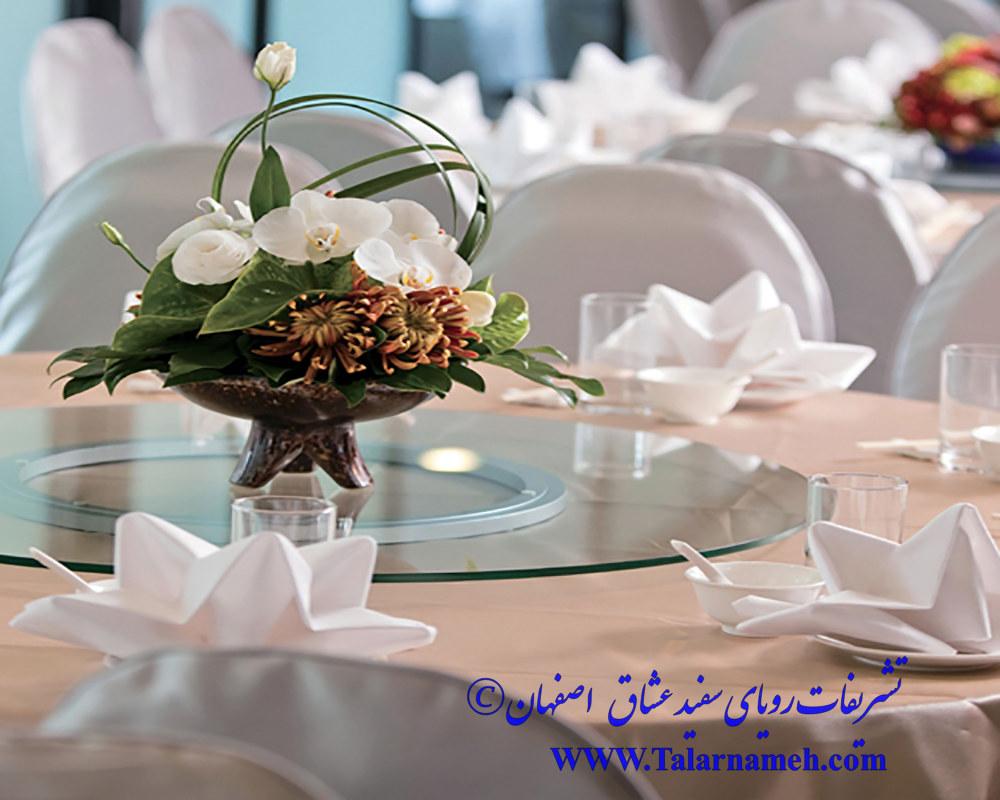 تشریفات رویای سفید عشاق اصفهان