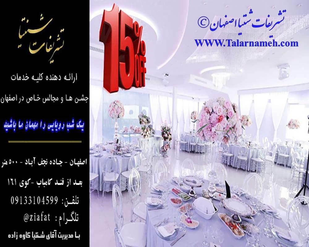 تشریفات شنتیا اصفهان