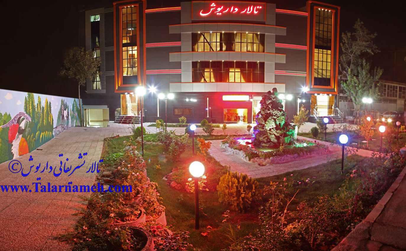 تالار تشریفاتی داریوش تهران