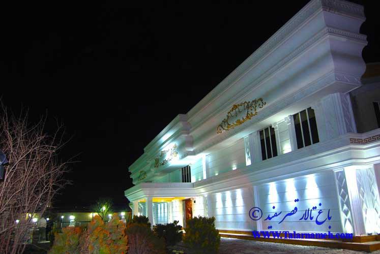باغ تالار قصر سفید