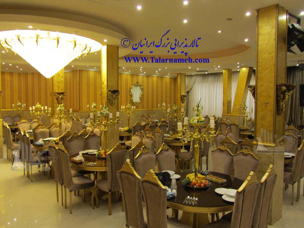 تالار ایرانیان (افسریه) تهران