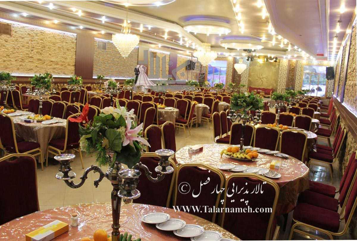 تالار پذیرایی چهار فصل تهران