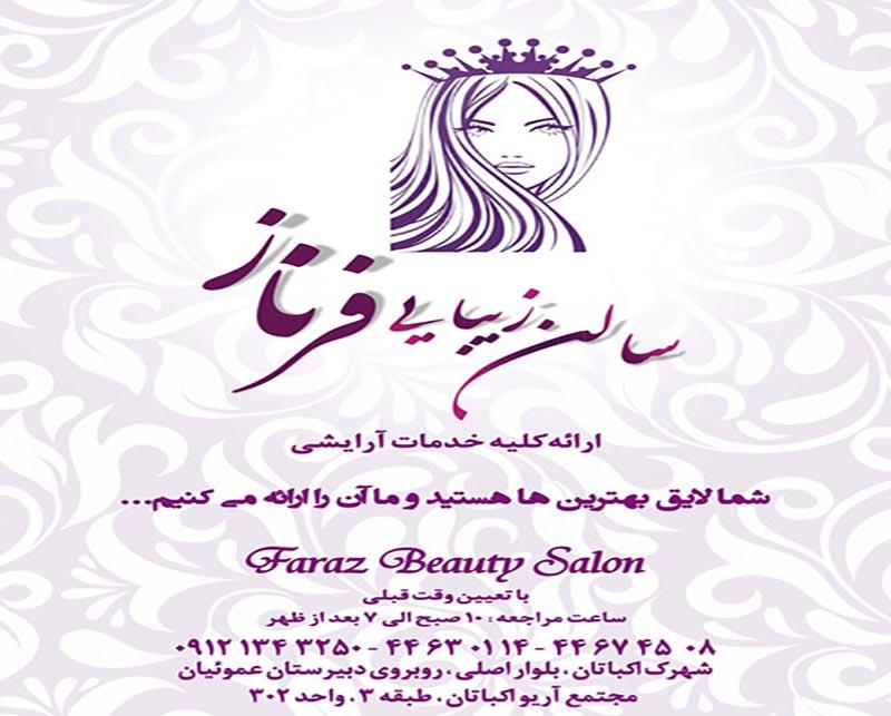 سالن زیبایی فرناز تهران