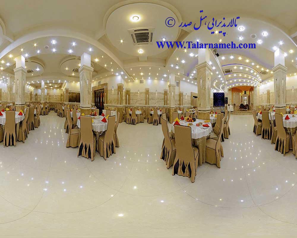 تالار هتل صدر مشهد