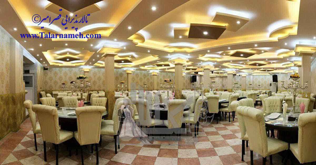 تالار پذیرایی قصر امیر تهران