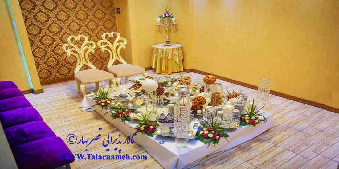 تالار قصر بهار تهران