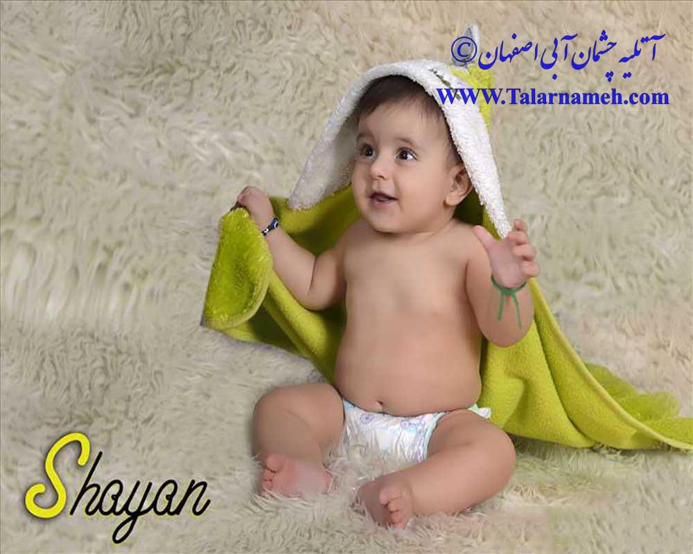 آتلیه چشمان آبی اصفهان