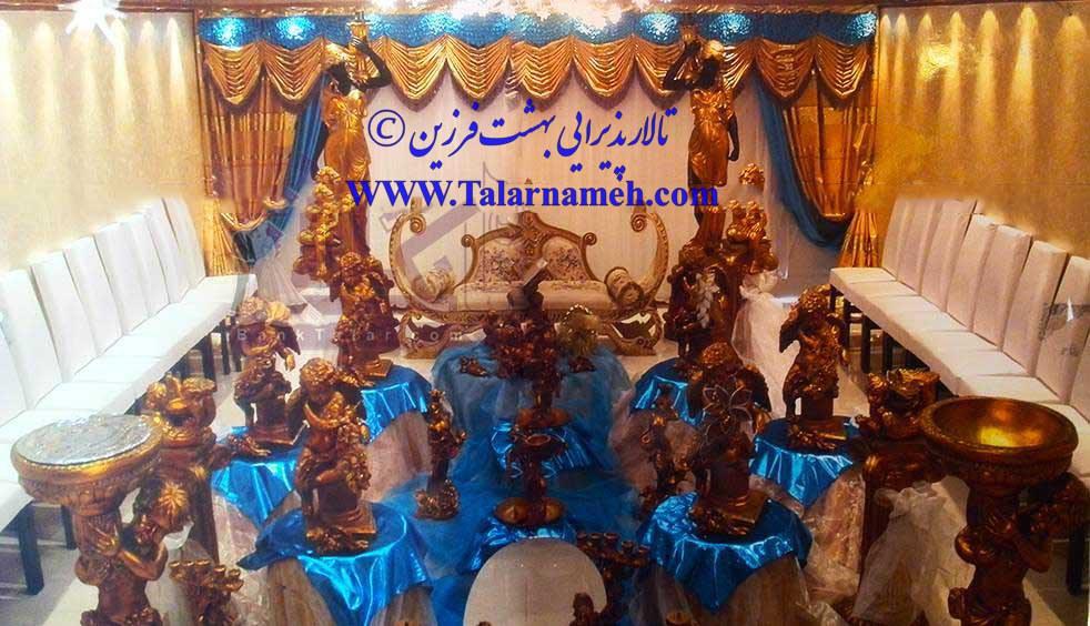 تالار بهشت فرزین تهران