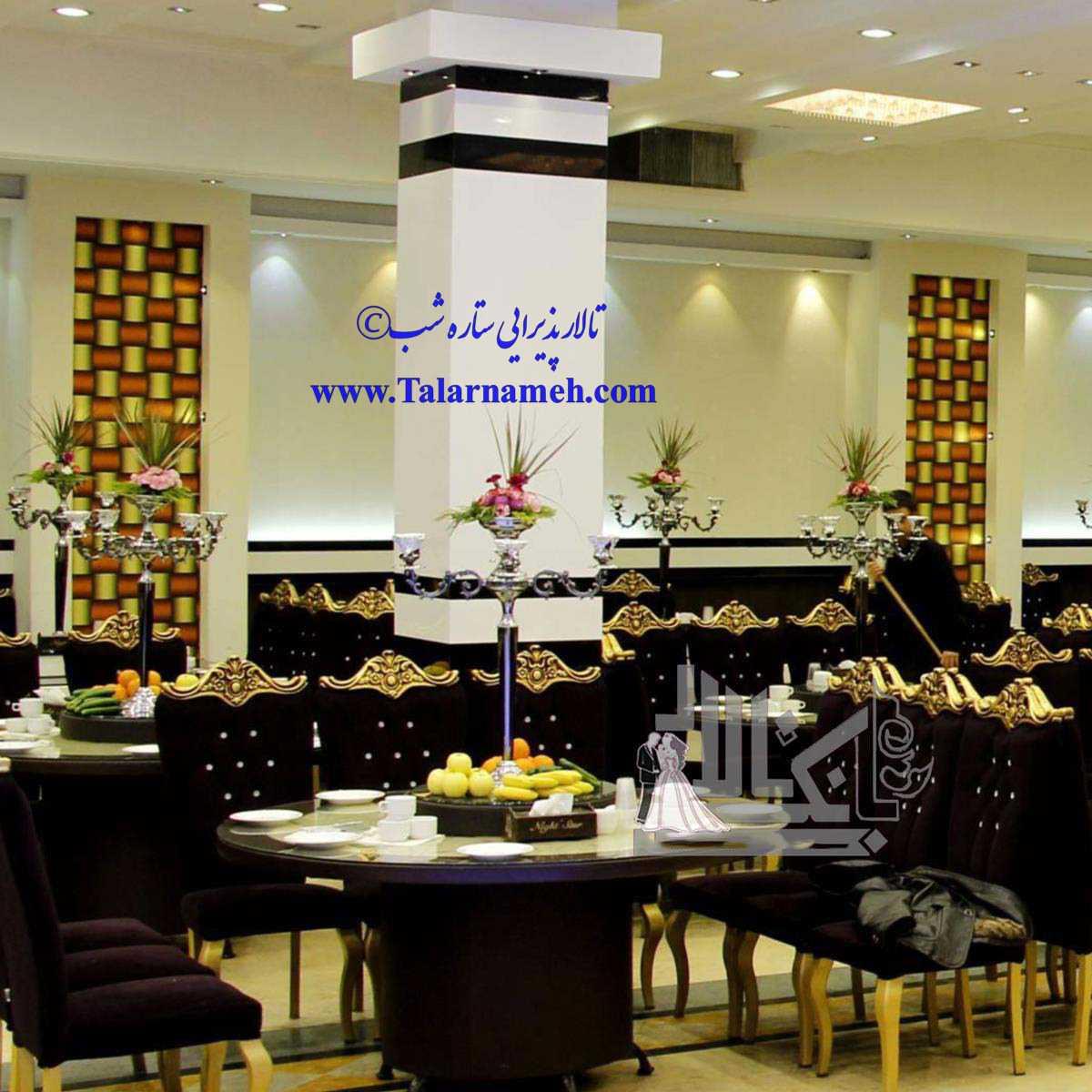 تالار پذیرایی ستاره شب تهران