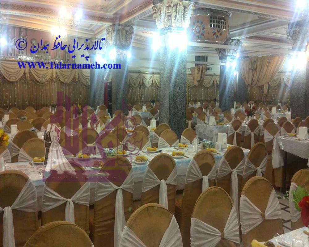 تالار حافظ همدان