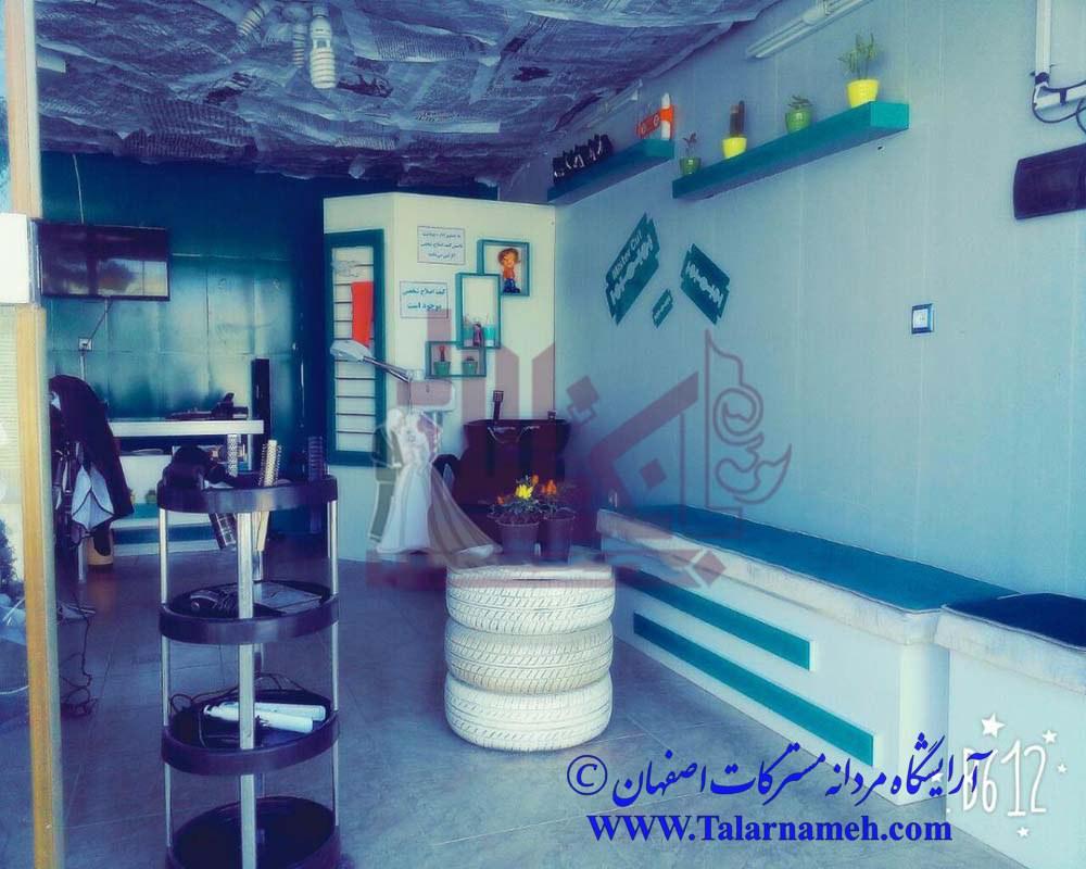 آرایشگاه مردانه مسترکات اصفهان