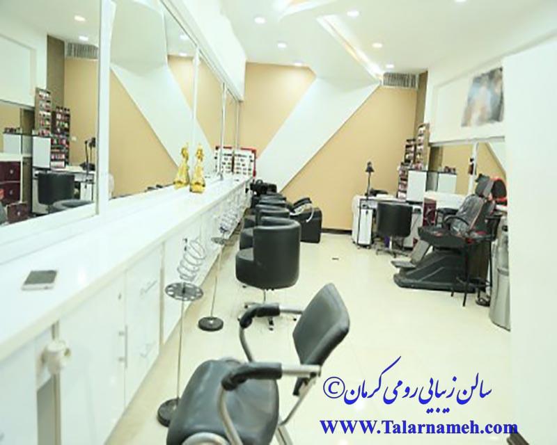 سالن آرایش و زیبایی رومی کرمان