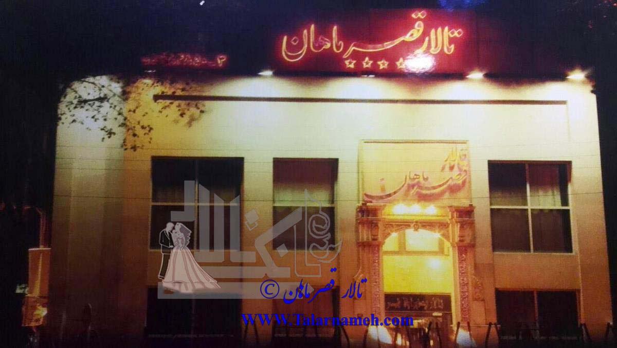 تالار قصر ماهان تهران
