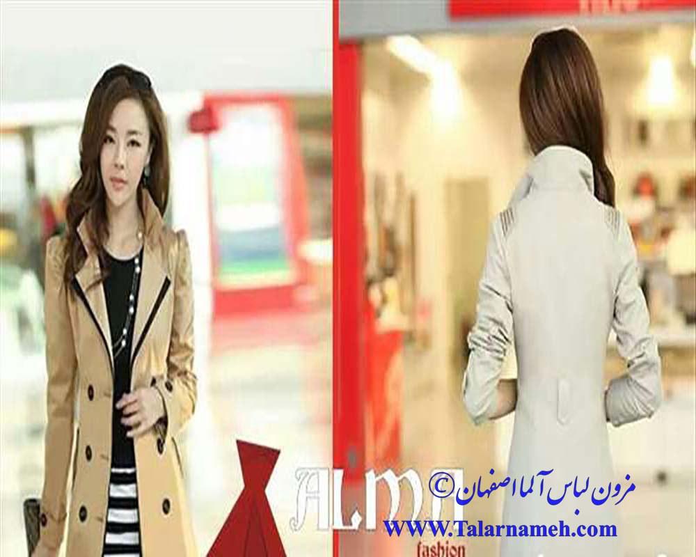 مزون لباس آلما اصفهان