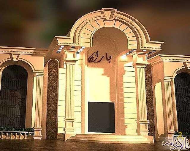 تالار پذیرایی دهکده باران کرمانشاه