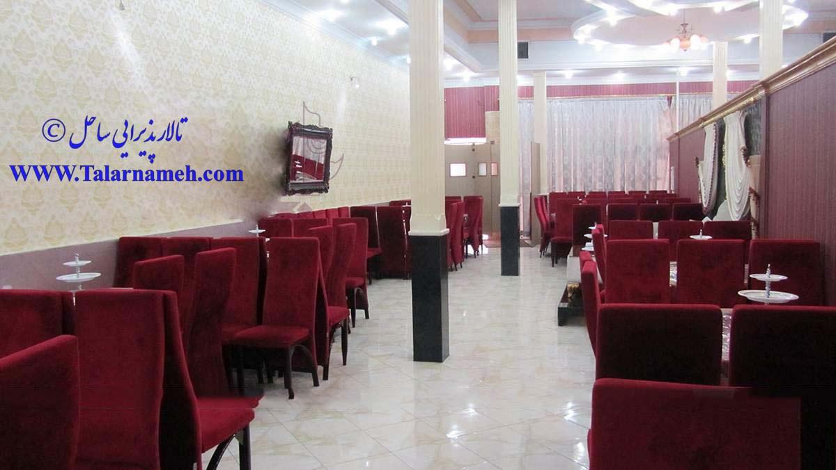 تالار پذیرایی ساحل تهران