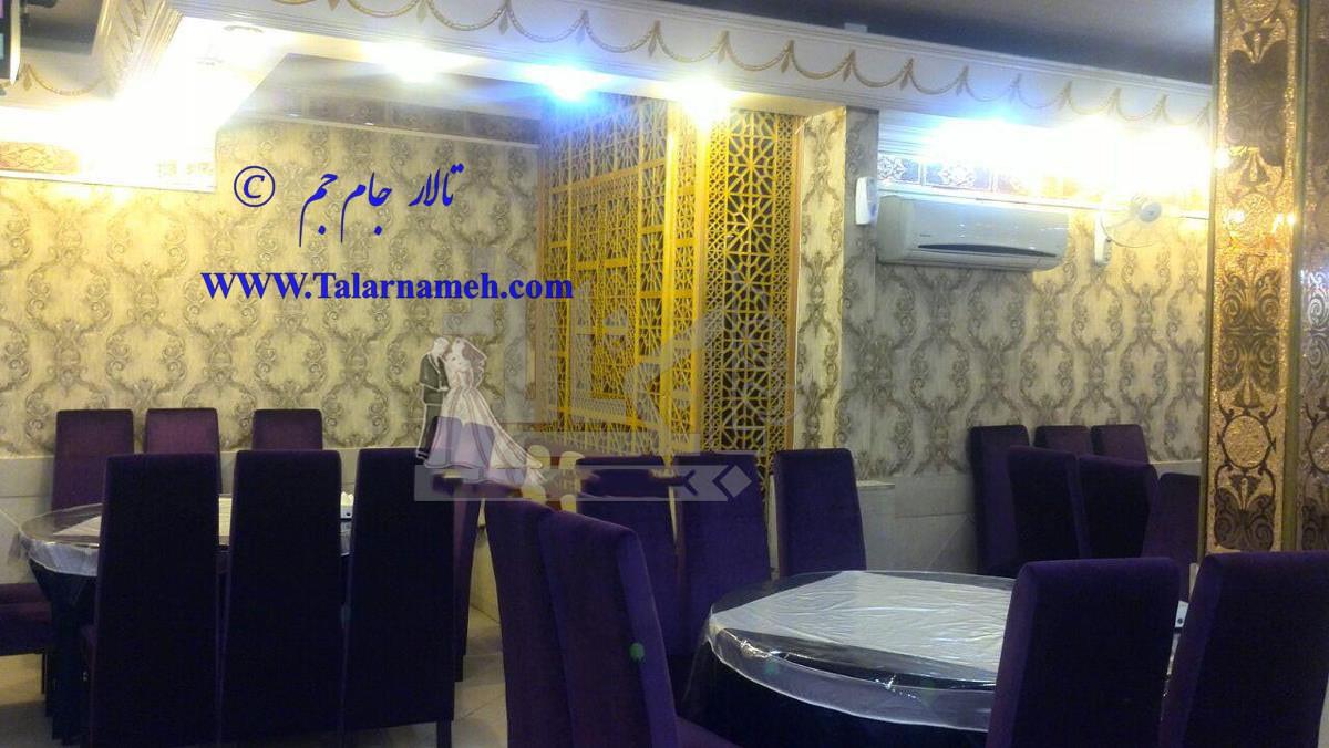 تالار عروسی جام جم تهران