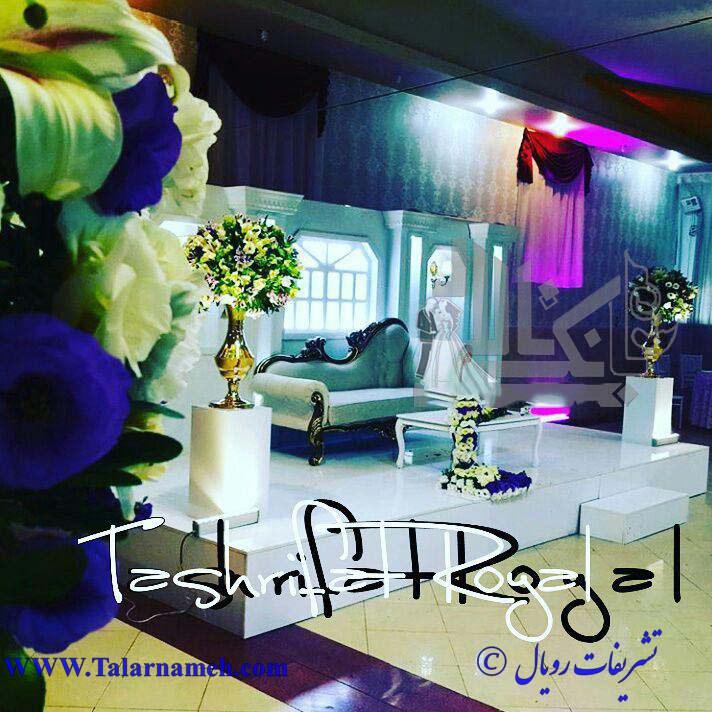 تشریفات عروسی رویال RF تهران