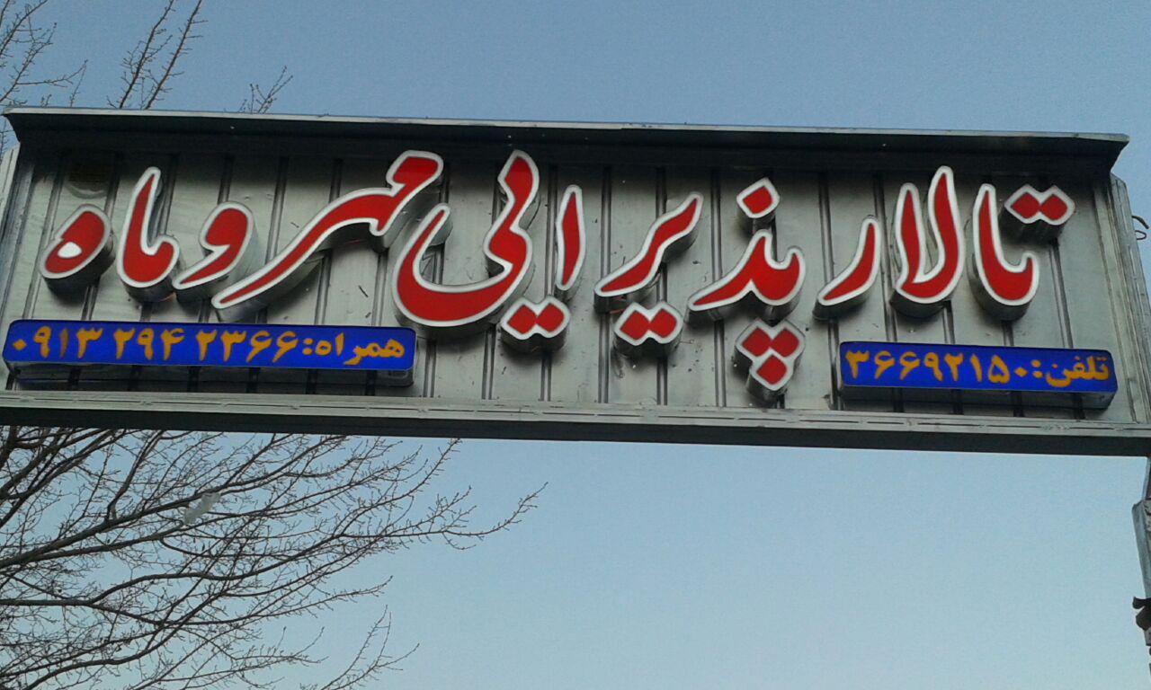 تالار مهر و ماه اصفهان