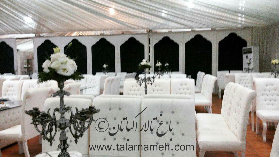 باغ تالار اکباتان اصفهان