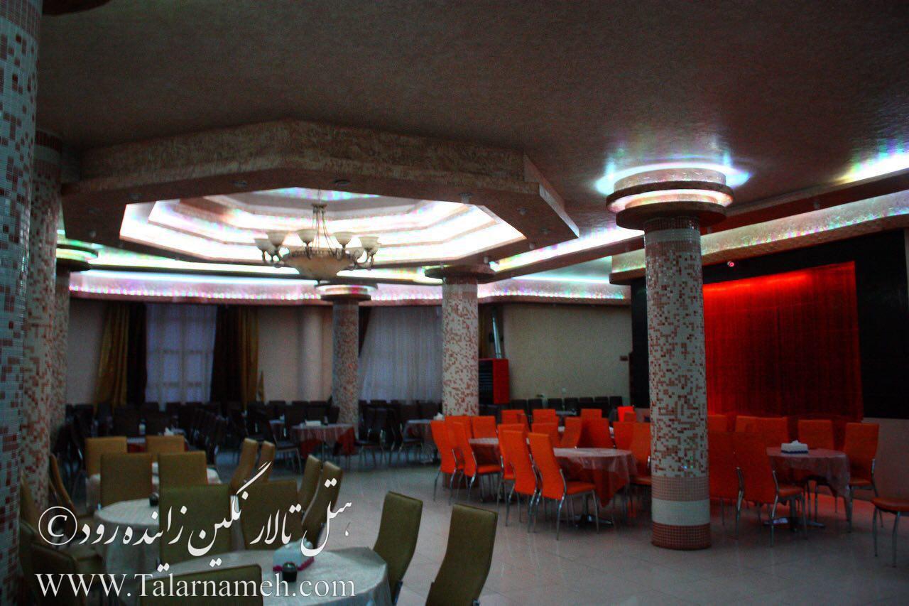 تالار نگین زاینده رود اصفهان