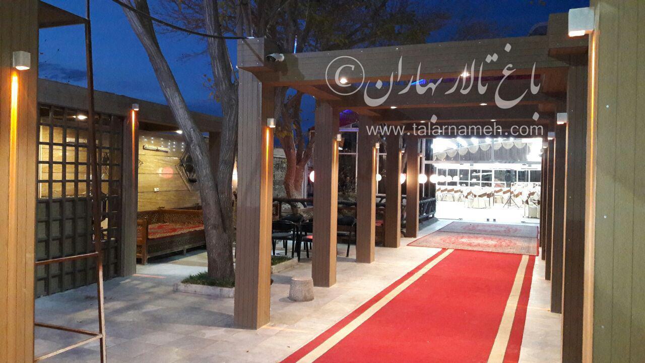 تالار بهاران اصفهان