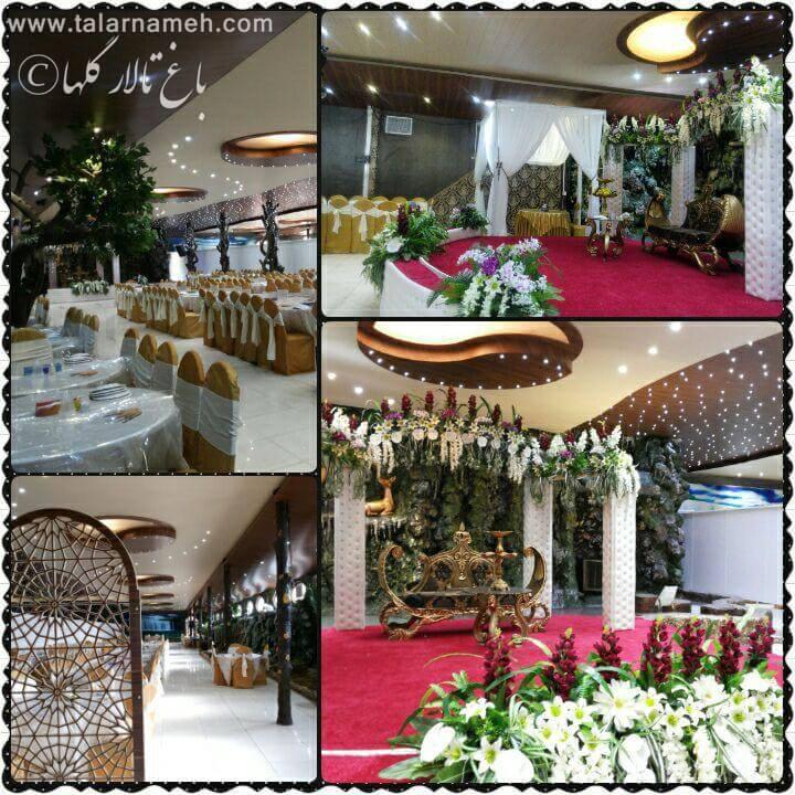 تالار گلها اصفهان
