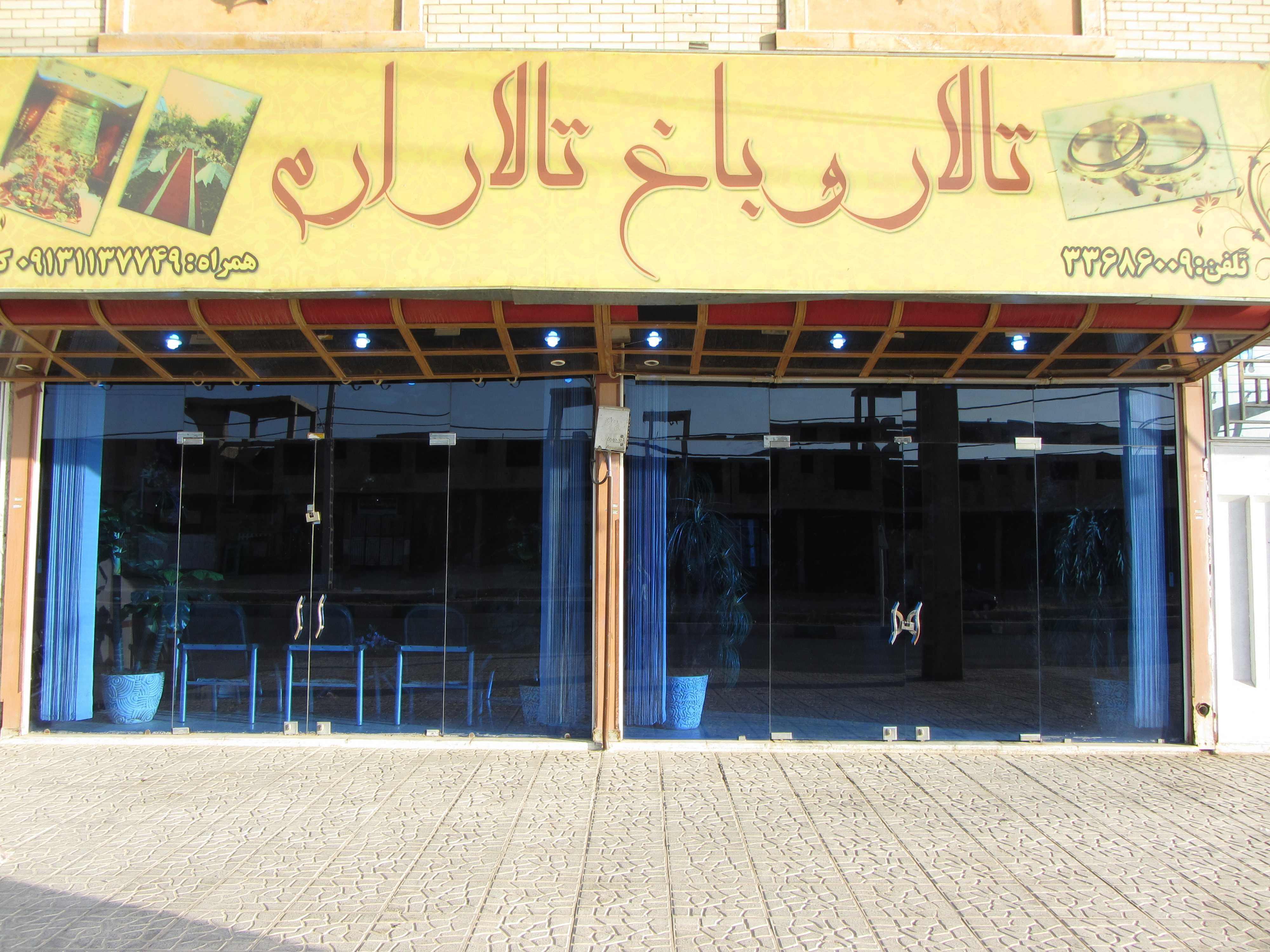 تالار پذیرایی ارم اصفهان