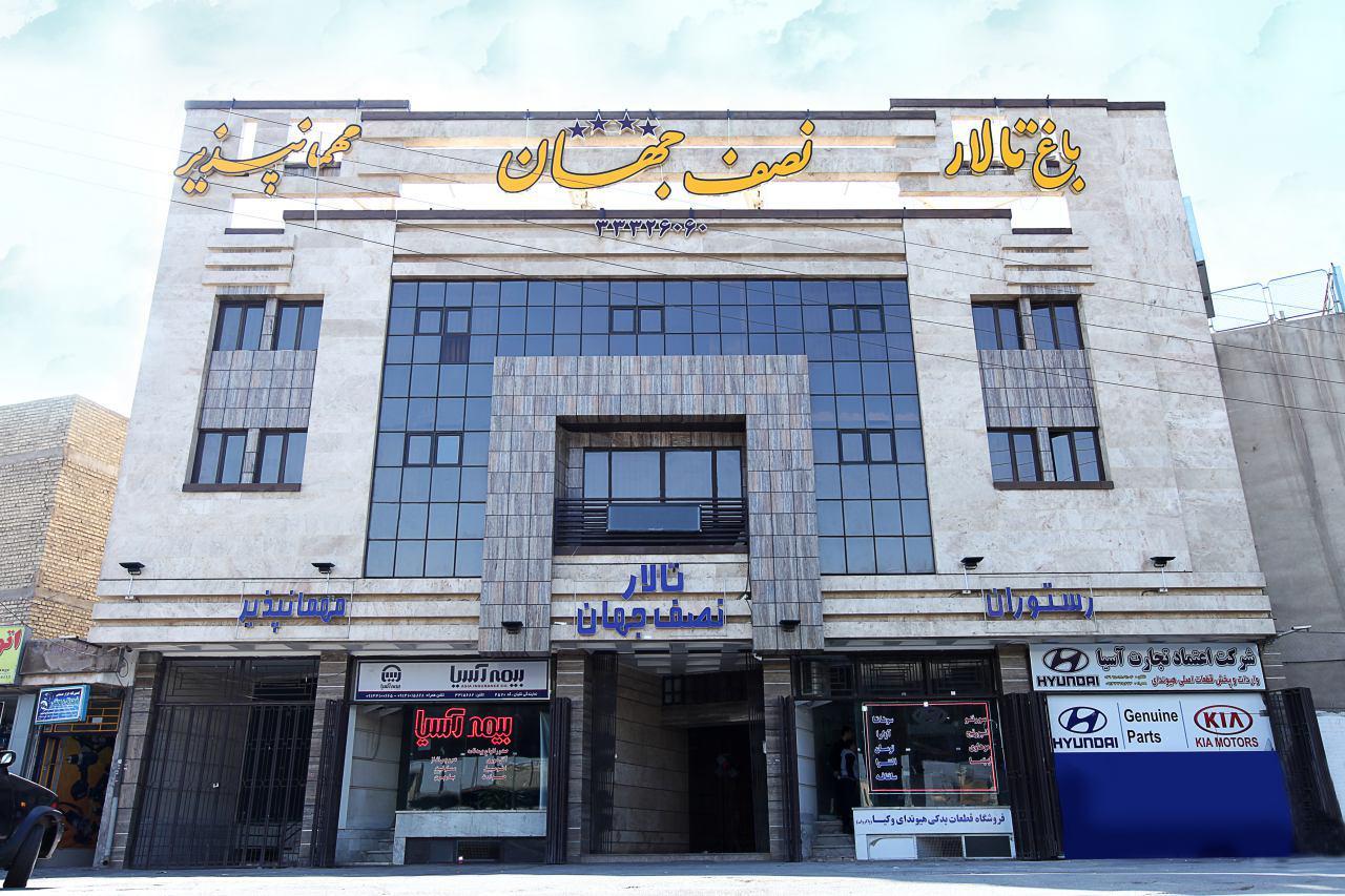 تالار پذیرایی نصف جهان اصفهان