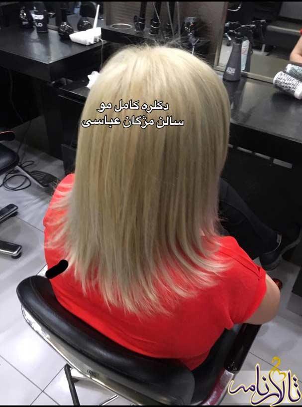 سالن زیبایی مژگان عباسی اصفهان