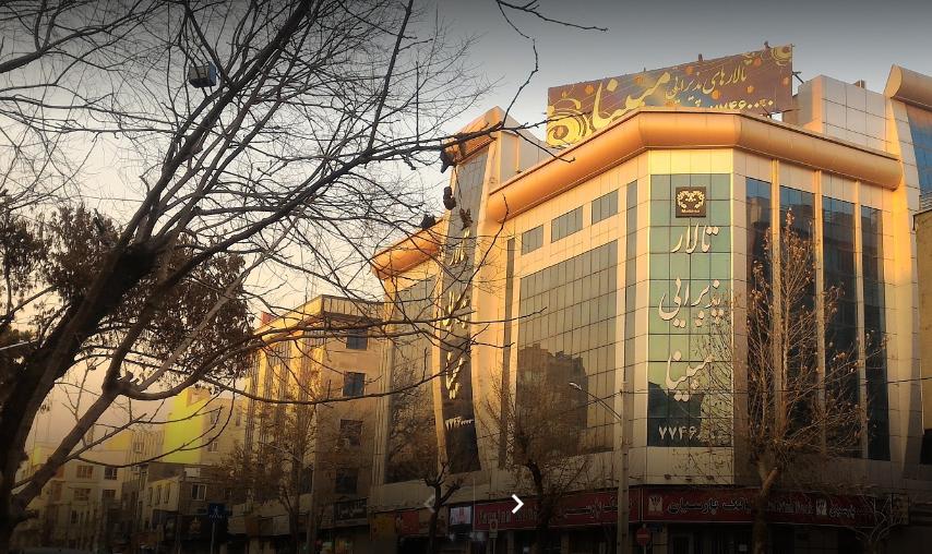 تالار مبینا تهران