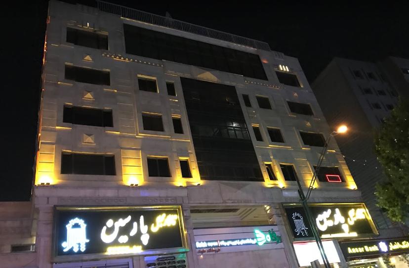 تالار پذیرایی پارسین تهران