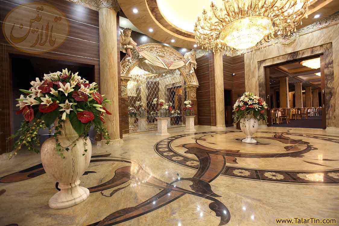 تالار پذیرایی تین تهران
