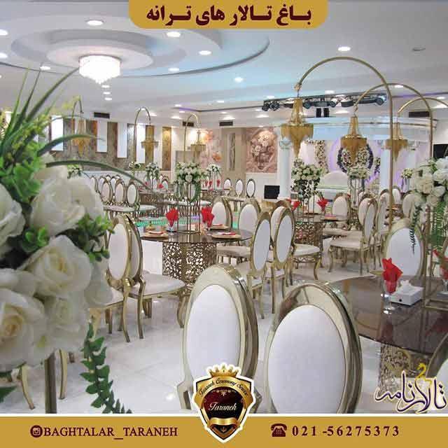 باغ تالار ترانه تهران