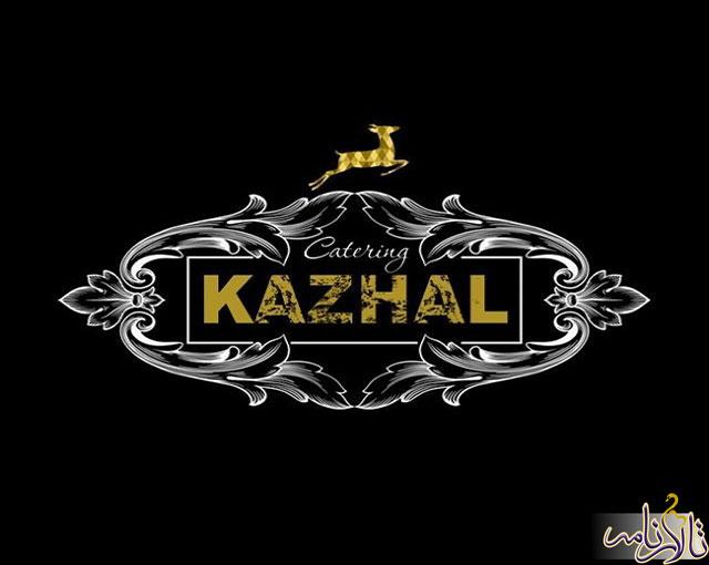 تشریفات کژال شیراز