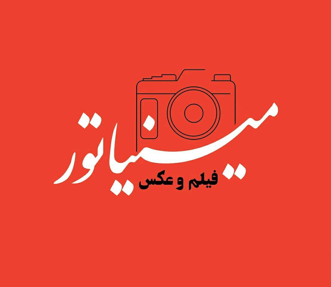آتلیه مینیاتور خوزستان