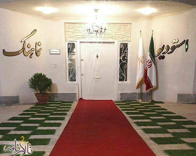 آتلیه نماهنگ مشهد