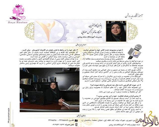 سالن زیبایی سایه روشن (شهر ری) تهران