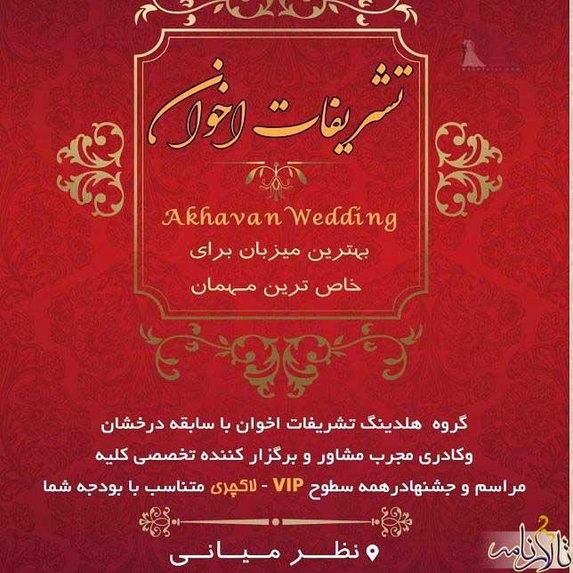 تشریفات عروسی اخوان اصفهان