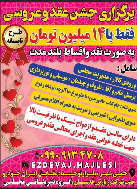 ازدواج آسان و تشریفات عروسی مجلسی خمینی شهر