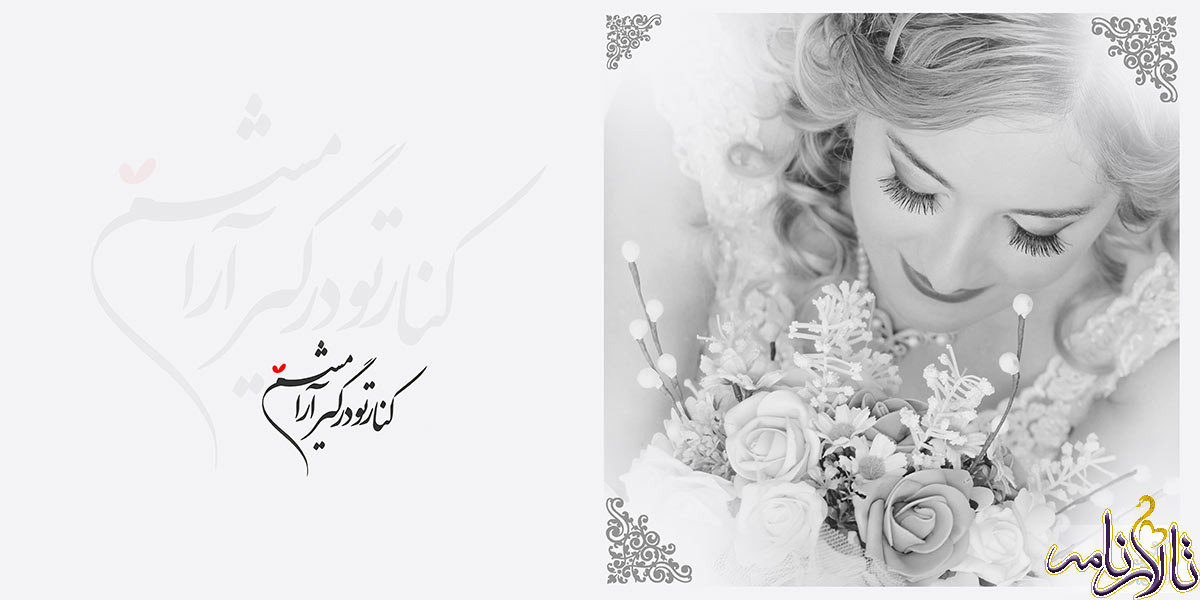 آتلیه عروس نورسا خمینی شهر