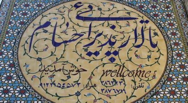 تالار حسام اصفهان