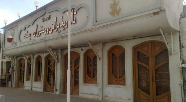 تالار پذیرایی بعثت اصفهان