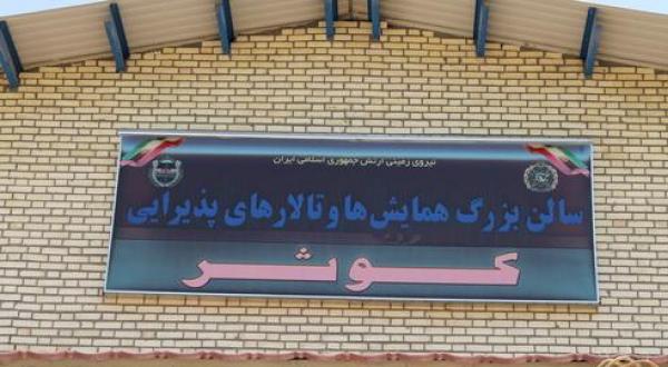 تالار پذیرایی کوثر اصفهان