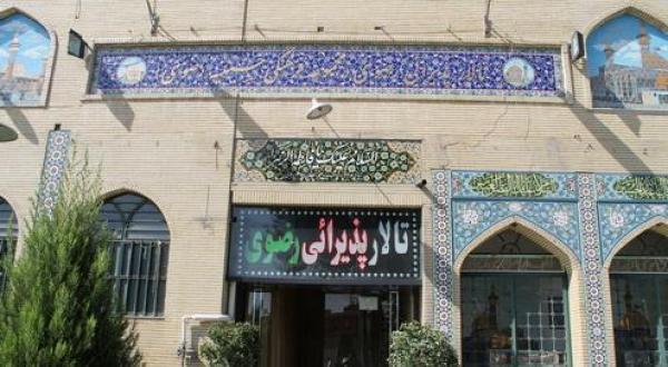 تالار رضوی اصفهان
