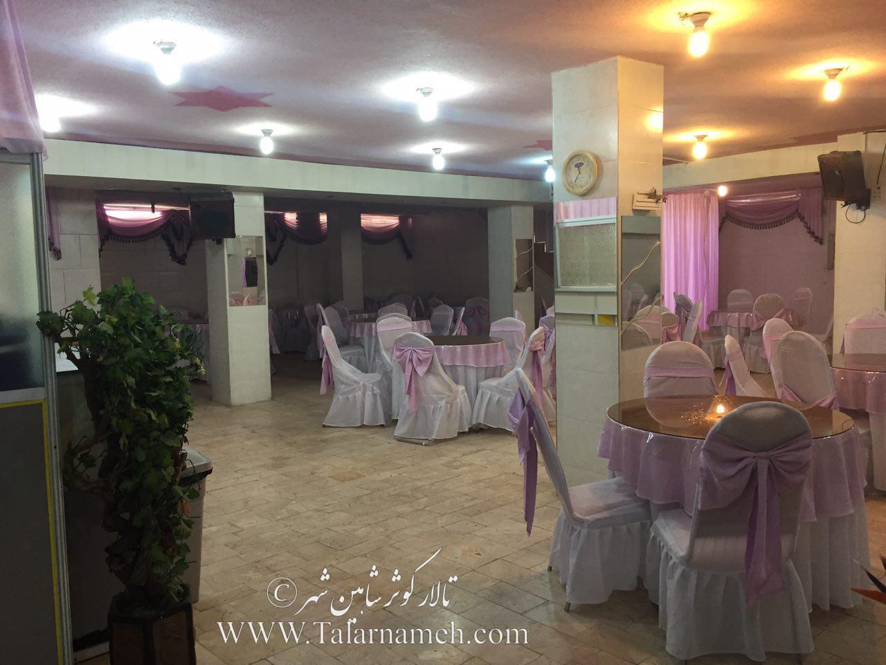 تالار کوثر اصفهان