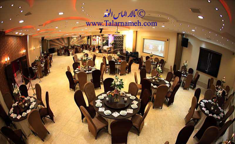 تالار پذیرایی قصر الوند تهران