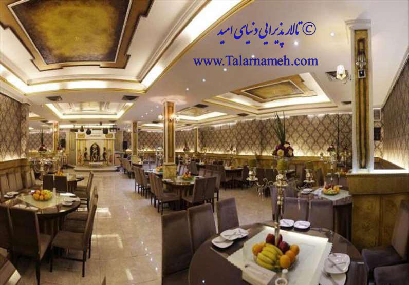 تالار دنیای امید تهران