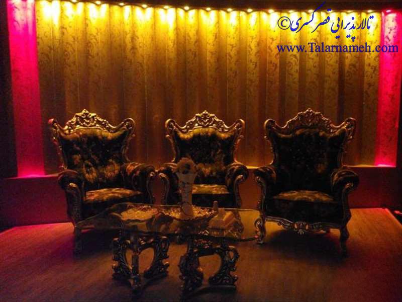 تالار پذیرایی قصر کسری تهران
