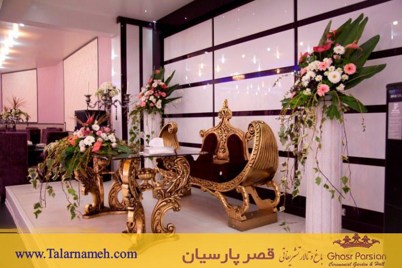 تالار پذیرایی قصر پارسیان (یافت آباد) تهران